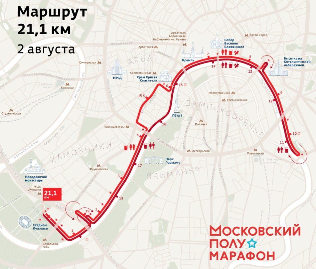 Московский полумарафон маршрут схема забега